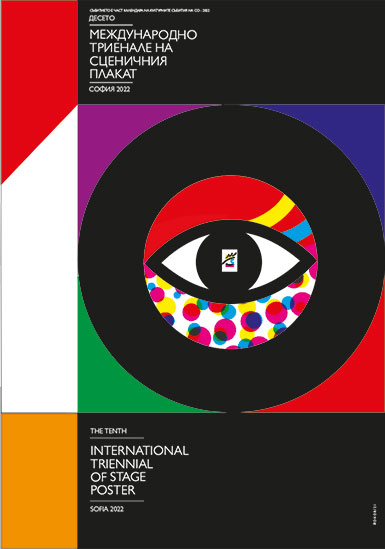 10 Triennial of Stage Poster